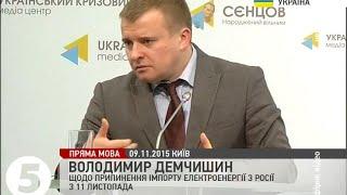 З 11 листопада Україна планує припинити імпорт електроенергії з РФ - Демчишин