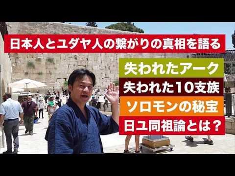 日ユ同祖論①・日本人とユダヤ人の繋がりを探る
