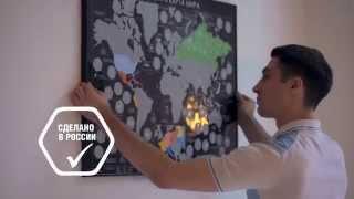 видео Скретч карты мира