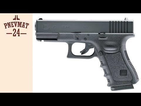 Пневматический Glock 19