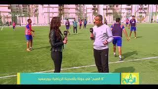 8 الصبح - المدير الفني للناشئين بالنادي المصري