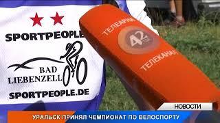 Уральск принял Чемпионат по велоспорту