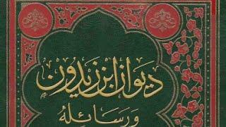 الرسالة الجِدية لابن زيدون | قراءة أبي عاصم يحيى فتحي