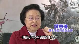 【專訪短片】【珠姐憶鄧小平先見之明】譚惠珠:他嘅說話係有遠見性、預見如果中央乜都不管、香港會產生問題、基本法教育要令港人明白、分裂國家危害香港根本利益