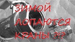 ЛОПАЮТСЯ КРАНЫ от МОРОЗА  /  ЧТО ДЕЛАТЬ  /  Обзор