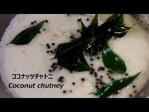 ココナッツチャトニのレシピ