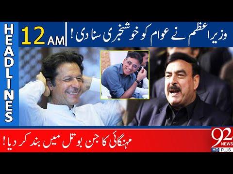 PM Imran Khan take huge decision on inflation | Headlines | 12:00 AM | 20 October 2020 | 92NewsHD