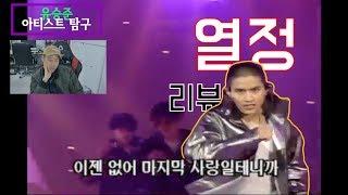 [인물탐구] 진정한 댄싱머신 유승준! 2편 (리뷰) / 열정 / 같은 남자인데 빠져버렷