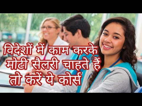 Study abroad courses -college courses - job to pay well