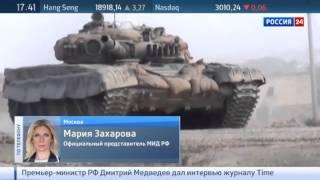 МИД РФ обеспокоен агрессивным поведением Турции в отношении Сирии