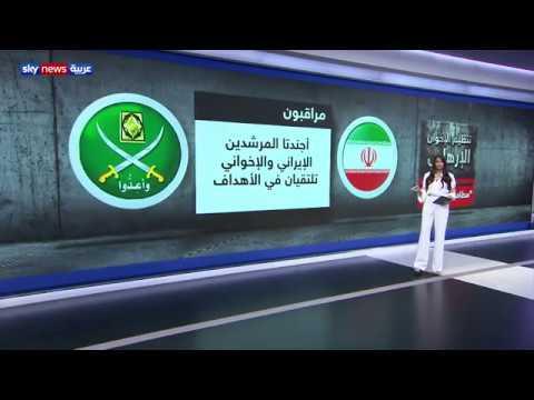 تنظيم الإخوان الإرهابي.. -مطامع في الخليج-  - 11:53-2019 / 7 / 13