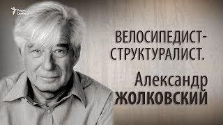 Велосипедист-структуралист. Александр Жолковский.