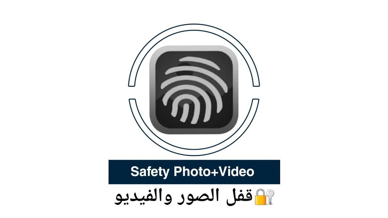 تطبيق Safety Photo+Video 🔐 قفل الوسائط ( 📷 الصور & 📽 الفيديو ...