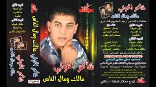 شاكر الحوتى - ألبوم مالك ومال الناس كامل