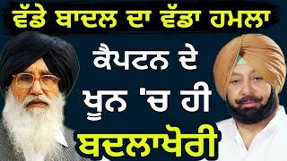 ਮੈਨੂੰ ਅੰਦਰ ਸੁੱਟਣ ਨੂੰ ਫਿਰਦਾ ਹੈ ਕੈਪਟਨ: ਬਾਦਲ Captain Amrinder Singh Doesn't Like Our Family : Badal