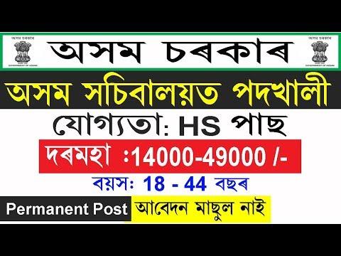 Assam Secretariat Recruitment 2019