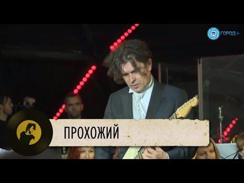 Симфоническое Кино - Прохожий (Виктор Цой, Юрий Каспарян)
