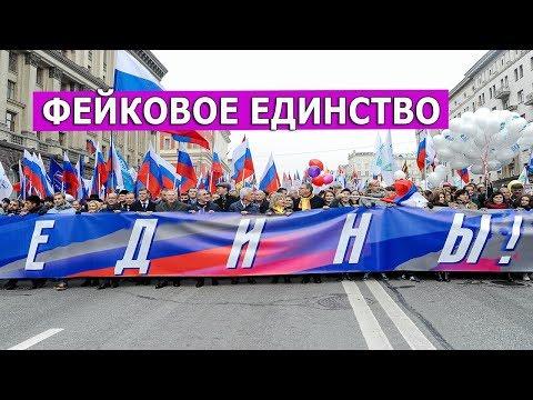 Пропаганда не справилась в день народного единства. Leon Kremer #79