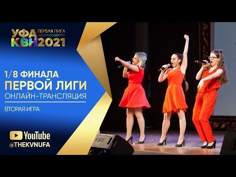 ОНЛАЙН-ТРАНСЛЯЦИЯ Вторая 1/8 Финала Первой лиги КВН. 02.05.2021