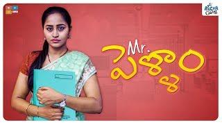 Mr. Pellam || Racha Gang || Tamada Media