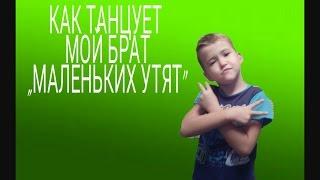 Как мой брат танцует ,,Танец маленьких утят