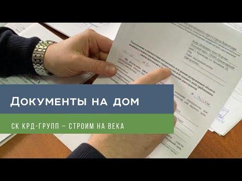 Документы при покупке дома