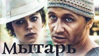 Мытарь - фильм триллер (1997)