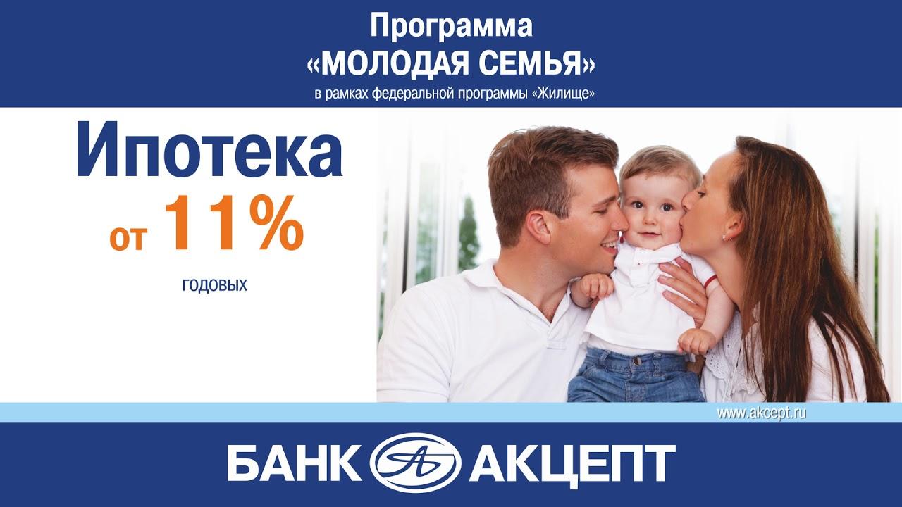 программ ипотека молодая семья еще