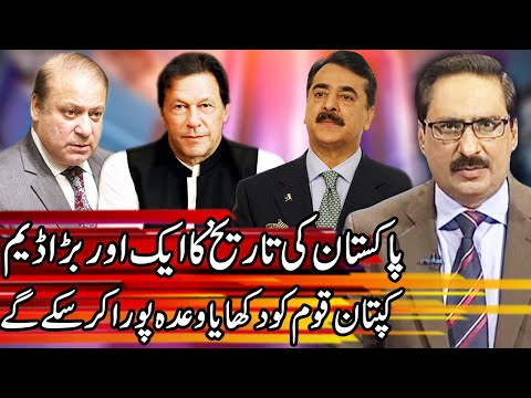 Kal Tak with Javed Chaudhry - Wednesday 15th July 2020