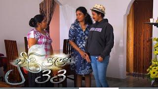 Duwili Sulanga   Episode 33 - (2021-07-09)   ITN Thumbnail