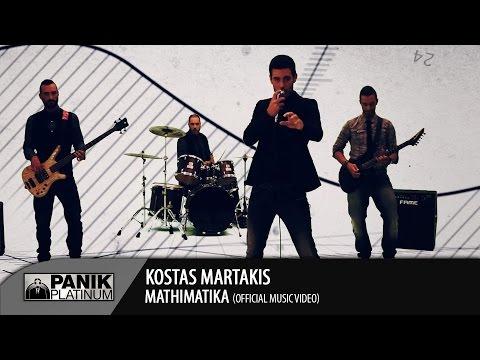 Κώστας Μαρτάκης - Μαθηματικά | Official Video Clip