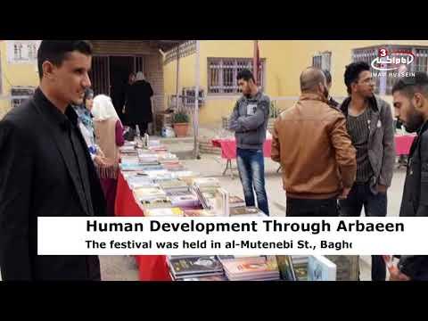 Human Development Through Arbaeen festival held in Baghdad