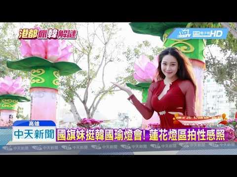 20190207中天新聞 高雄燈會「蓮花燈」越罵越夯?! 白天湧人潮