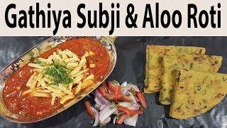 Gathiya Subzi & Aloo Roti Gujrati Special Recipe चटपटी गाठिया की सब्जी और आलू रोटी