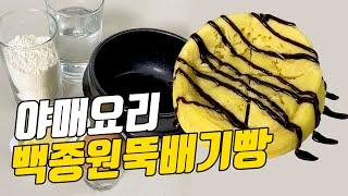 야매요리 : 전자레인지로 만드는 백종원 뚝배기빵!!
