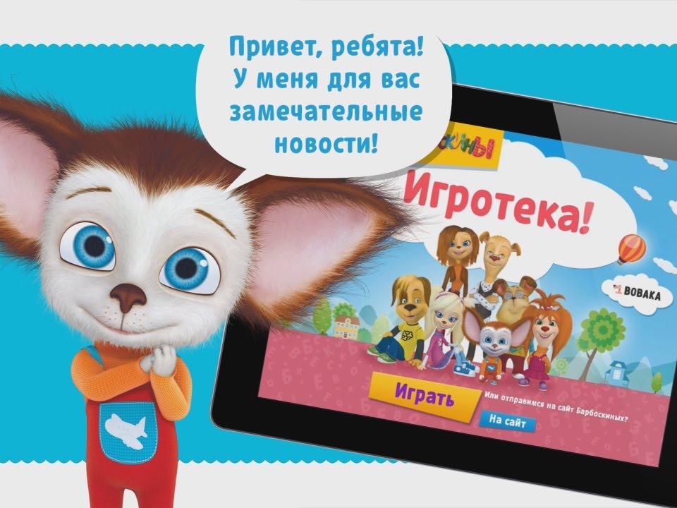 скачать игру барбоскины на андроид бесплатно на русском