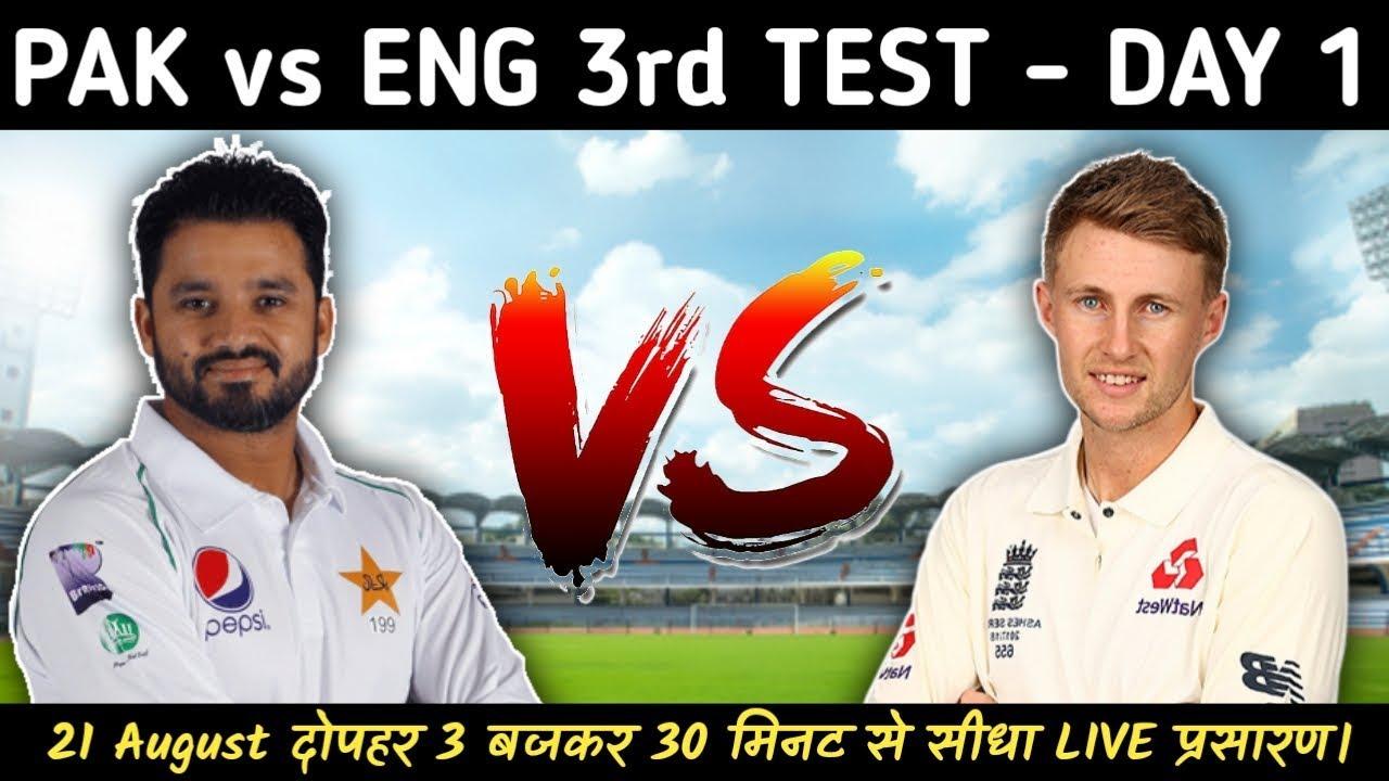 Live Pak Vs Eng 3rd Test Match Day 1 Pakistan Vs England Live Scorecard Commentary Youtube