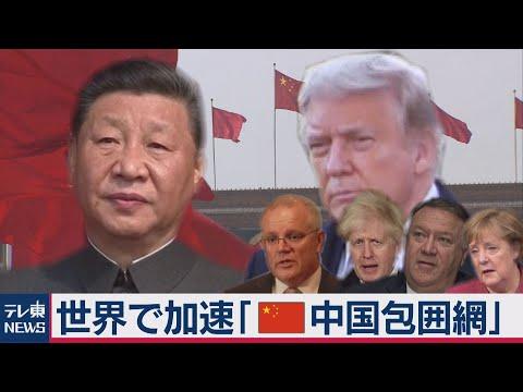 2020/12/25 世界で加速「中国包囲網」中国で街から明かりが消えた…背景に「世界との対立」が?