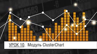 Урок 10 - Модуль ClusterChart