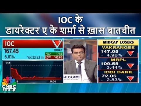 IOC के डायरेक्टर ए के शर्मा से ख़ास बातचीत | CNBC Awaaz Exclusive