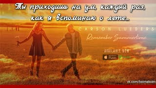 Перевод песни Carson Lueders Remember Summertime русские субтитры