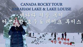 죽기전에 여긴 꼭 가야해!!!!! | 캐나다 겨울 록키…