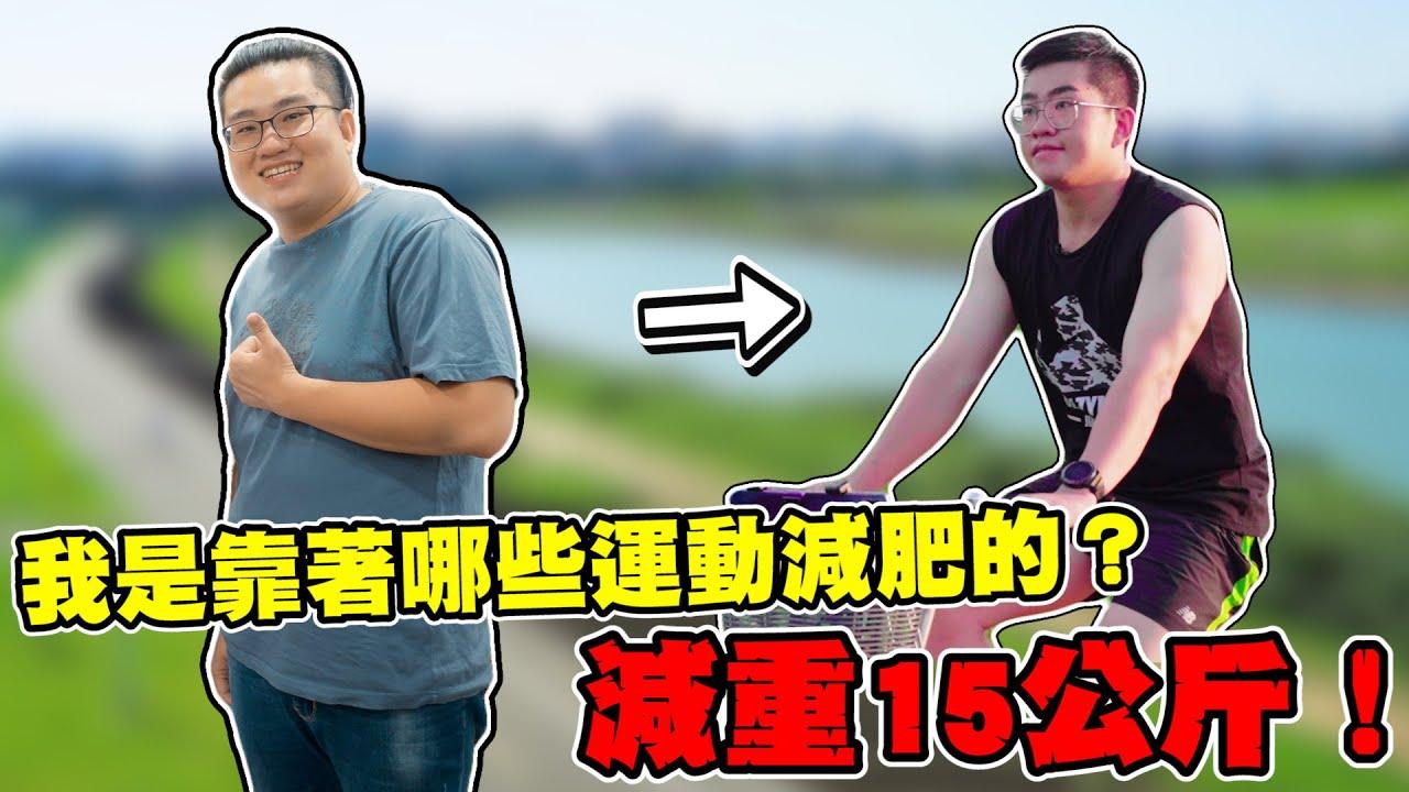 【Joeman】我是靠著哪些運動減肥的?減重15公斤心得分享!