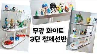 레고와 인테리어소품 진열장으로 좋은 '유스풀 철…