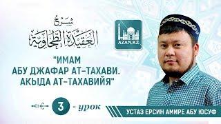 Акыда ат-Тахавийя | 3 урок | Устаз Ерсин Амире Абу Юсуф