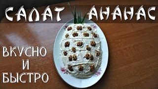 Как сделать салат Ананас. Салат с ананасом и курицей вкусный и простой