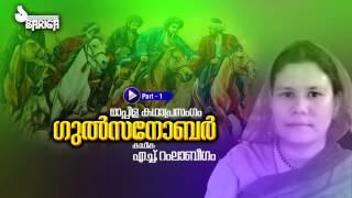 Gulsanobar | Mppila Kathaprasangam | Ramla Beegum | Part 1