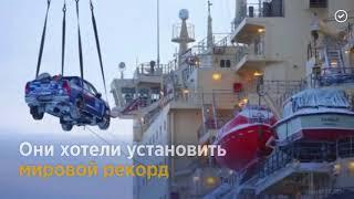 Автостоп по-русски: если уж останавливать, то ледокол!