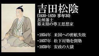 吉田松陰 (1830 ~ 1859) 長州藩士 幕末期の尊王思想家.