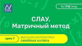 Линейная алгебра, 7 урок, СЛАУ. Матричный метод